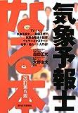 なる本 気象予報士 改訂第5版 (なる本シリーズ)
