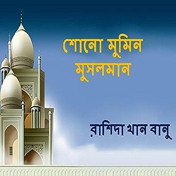 Shono Momin Musalman