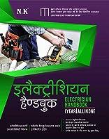 ITI Electrician hand Book I Year