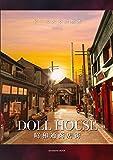 ドールハウス教本vol.6「ドールハウス昭和通商店街」