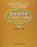 Western Economics Study Essentials and Exercises (Macro)