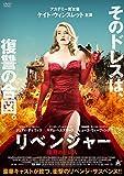 リベンジャー 復讐のドレス DVD