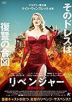リベンジャー 復讐のドレス [DVD]