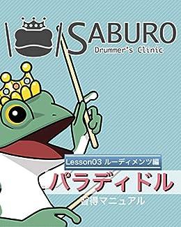 [Saburo Drummer's Clinic]のパラディドル習得マニュアル 「シングルパラディドル」