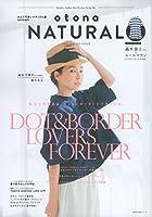 大人で可愛いナチュラル服2015年春号 otona NATURAL (主婦の友生活シリーズ)