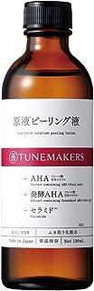 TUNEMAKERS(チューンメーカーズ) 原液ピーリング液 化粧水 拭き取り化粧水 ふき取り化粧水 120ml