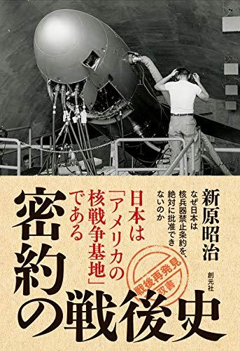 密約の戦後史: 日本は「アメリカの核戦争基地」である (「戦後再発見」双書9)