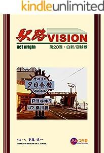 駅路VISION 20巻 表紙画像