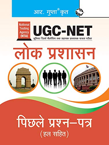 NTA-UGC-NET/JRF: Public Administration (Paper I & Paper II) Previous Years' Papers (Solved) (Paper II and III)
