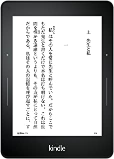Kindle Voyage、電子書籍リーダー、Wi-Fi + 3G