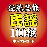 伝統芸能 民謡100撰