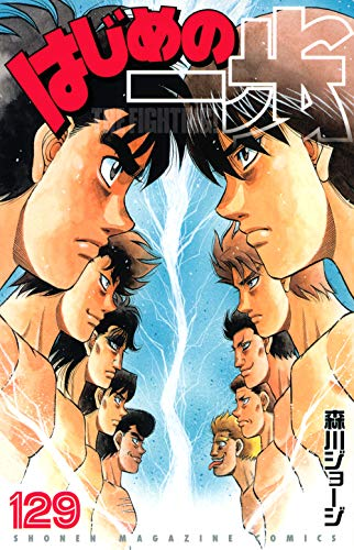 はじめの一歩(129) (講談社コミックス)_0