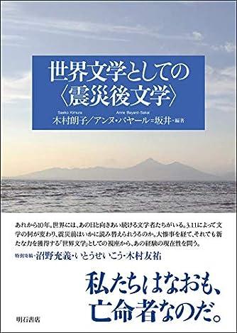 世界文学としての〈震災後文学〉