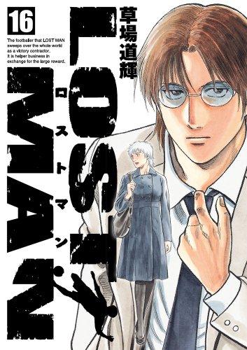 LOST MAN 16 (ビッグコミックス)