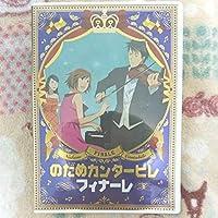 のだめカンタービレ フィナーレ 第2巻