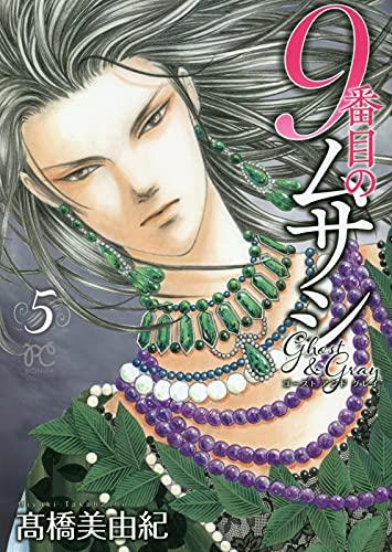 9番目のムサシ ゴースト アンド グレイ 5 (5) (ボニータコミックス)