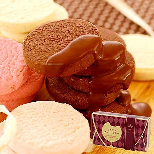 お菓子 プチギフト くちどけクッキー詰め合わせ (3枚セット)