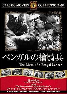 ベンガルの槍騎兵 [DVD] FRT-123