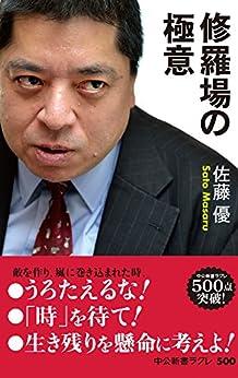 [佐藤優]の修羅場の極意 (中公新書ラクレ)