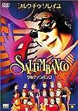 サルティンバンコ[DVD]