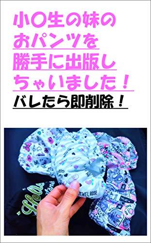 小〇生の妹のパンツを勝手に出版しちゃいました!