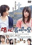 爆心 長崎の空[DVD]
