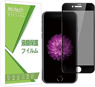 iphone 8 /iphone 7 ガラスフィルム 【覗き見防止】【永久保証】プライバシー 保護 フィルム 高透過率 日本製旭硝子素材 3D全面保護 9H硬度 気泡ゼロ 飛散防止 指紋防止 iphone 8 /iphone 7 専用