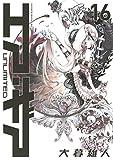 エア・ギア UNLIMITED(16) (週刊少年マガジンコミックス)