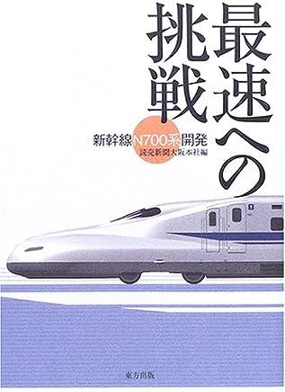 最速への挑戦—新幹線「N700系」開発 (東方出版)読売新聞大阪本社