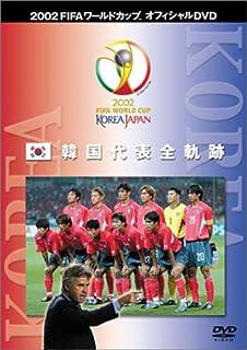 FIFA 2002 ワールドカップ オフィシャルDVD 韓国代表 全軌跡