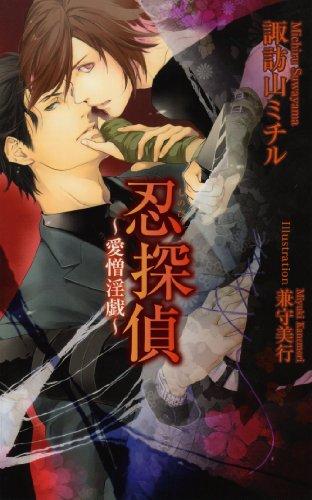 忍探偵―愛憎淫戯 (アズ・ノベルズ)