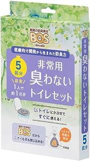 驚異の防臭袋 BOS (ボス) 非常用 簡易トイレ セット 5回分 (Bセット)