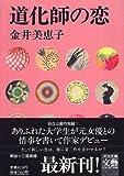 道化師の恋 (河出文庫文芸コレクション)