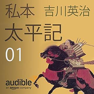 『私本太平記 01』のカバーアート