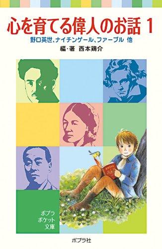 心を育てる偉人のお話1: 野口英世、ナイチンゲール、ファーブル 他 (ポプラポケット文庫)の詳細を見る