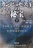 カンビュセス王の秘宝〈下〉 (角川文庫)