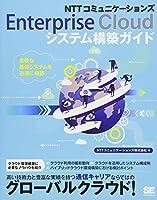 NTTコミュニケーションズ Enterprise Cloudシステム構築ガイド