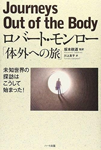 ロバート・モンロー「体外への旅」―未知世界の探訪はこうして始まった!