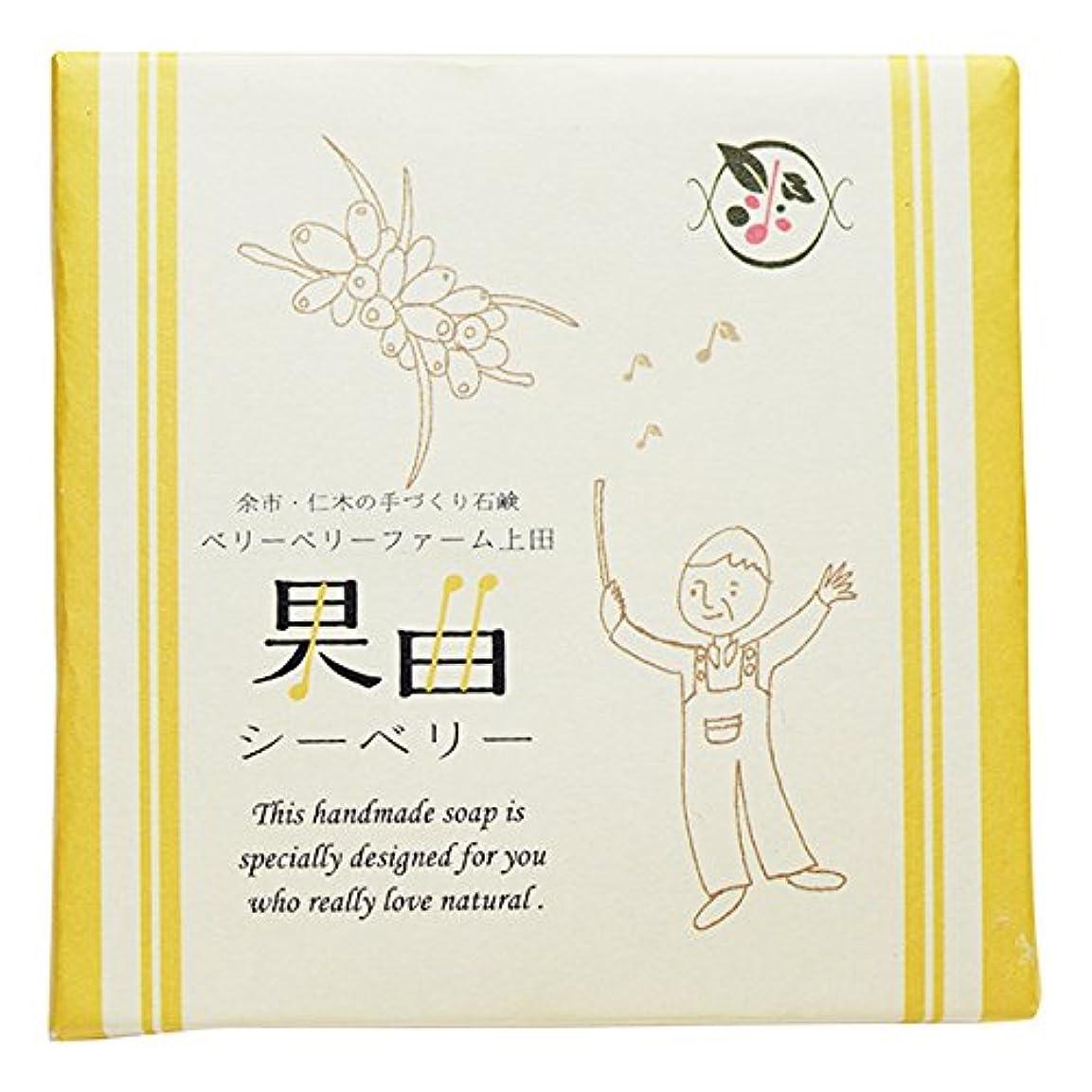 トンネル守る予算余市町仁木のベリーベリーファーム上田との共同開発 果曲(シーベリー)純練り石鹸