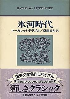 氷河時代 (1979年) (ハヤカワ・リテラチャー〈21〉)