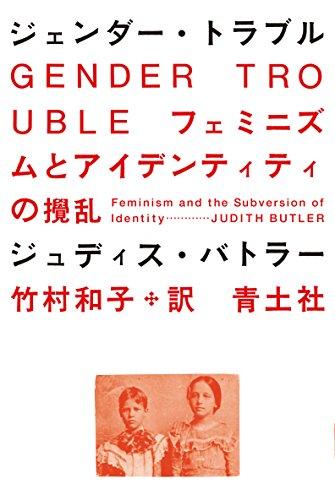 ジェンダー・トラブル 新装版  ―フェミニズムとアイデンティティの攪乱―