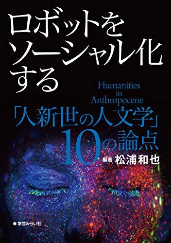 ロボットをソーシャル化する:「人新世の人文学」10の論点の詳細を見る