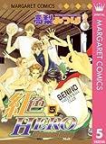 紅色HERO 5 (マーガレットコミックスDIGITAL)