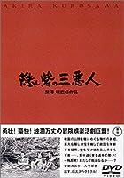 隠し砦の三悪人 [DVD]