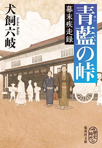 青藍の峠 幕末疾走録 (集英社文庫)