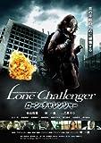 ローン・チャレンジャー[DVD]