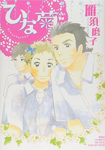 ひな菊 (バーズコミックス ルチルコレクション)の詳細を見る