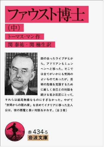 ファウスト博士 中 (岩波文庫 赤 434-5)