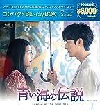 青い海の伝説 コンパクトBlu-ray BOX1[Blu-ray/ブルーレイ]