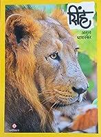 Sinh Atul Dhamankar Photo Book For Kids